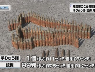 An employee at a garbage processing facility in Amami City found 99 bullets for a machine gun last week