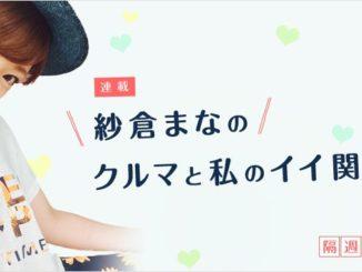 Mana Sakura on Gazoo.com