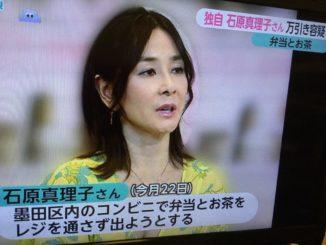 Mariko Ishihara