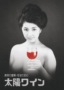 Yurina Yanagi appears on a poster advertising wine that was used in the serial drama 'Massan'