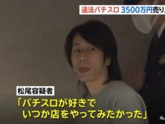 Gosuke Matsuo