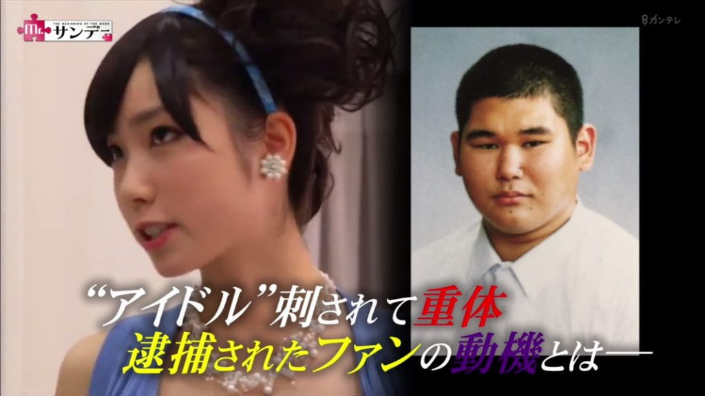Idol Mayu Tomita (left) was stabbed by crazed fan Tomohiro Iwazaki at an event in May