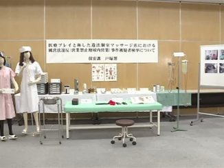 Tokyo police seized nurse uniforms and medical equipment from a massage parlor operating in Shinjuku Ward