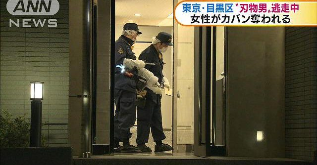 A woman was robbed of 20,000 yen at her apartment building in Meguro Ward