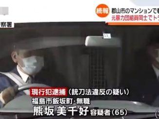 Michiyo Kumasaka