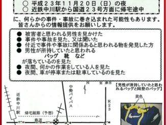 Matsusaka Police Station