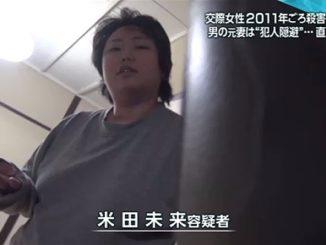 Miku Yoneda