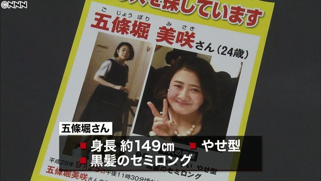 Misaki Gojobori was last seen on September 25