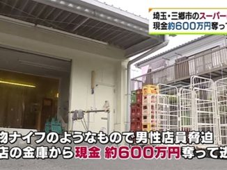 Saitama police are searching for a man suspected in the robbery of 6 million yen from a grocery store in Misato City on Tuesday