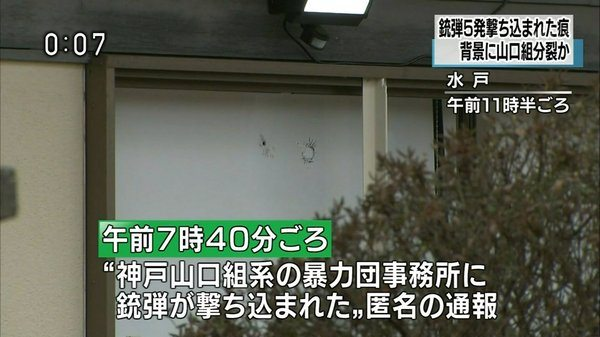 A office of the Kobe Yamaguchi-gumi in Mito City was struck by bullets earlier this month