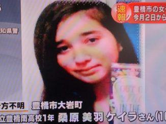 Miwa Keila Kuwahara