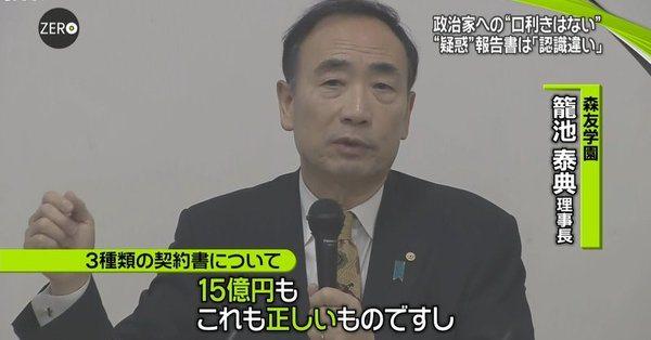 Yasunori Kagoike, director of Moritomo Gakuen
