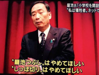 Yasunori Kagoike, the chairman of Moritomo Gakuen, told the Diet on Thursday that he received a donation of one million yen from Prime Minster Shinzo Abe