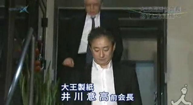 Mototaka Ikawa, the former chairman of Daio Paper
