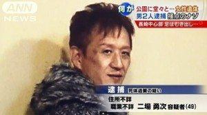 Yuji Futaba