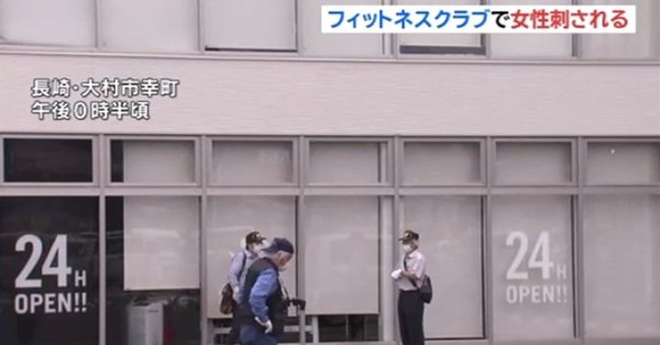A woman was stabbed at a fitness center in Omura City on Wednesday