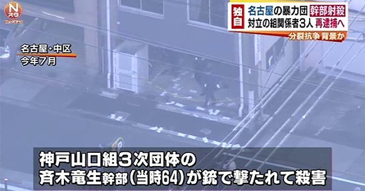 A member of the Kobe Yamaguchi-gumi was shot and killed in Nagoya in July