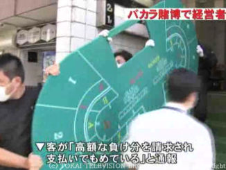 Aichi police raided casino Yokozuna