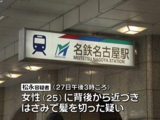 in Nagoya