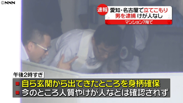 An Italian national was apprehended after a stand-off in which he wielded a pistol at a residence in Nagoya
