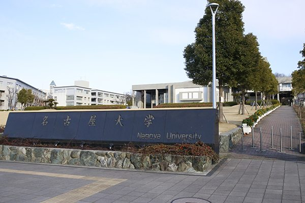 The Higashiyama Campus of Nagoya University