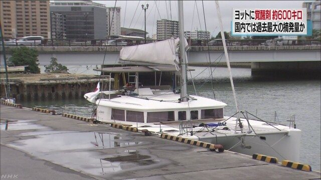 Police seized 600 kilograms of stimulant drugs from a yacht berthed at Naha Port