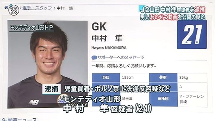 A pro goalkeeper was arrested for sharing a child porn video in Kyoto (TBS News)