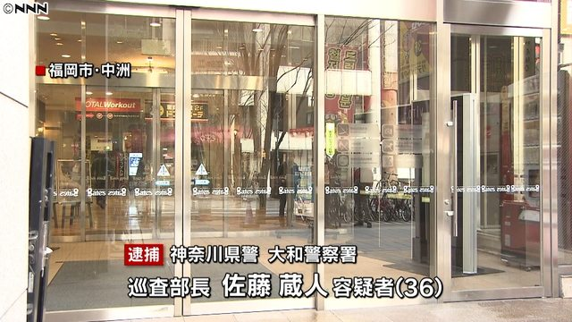 Police have arrested a Kanagawa police office in the illicit filming of a woman at a shopping mall in the Nakasu area