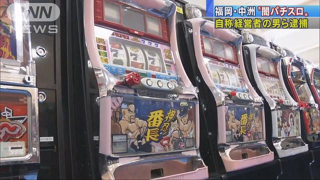 Fukuoka police busted a parlor in Nakasu outfitted with illegal pachinko machines