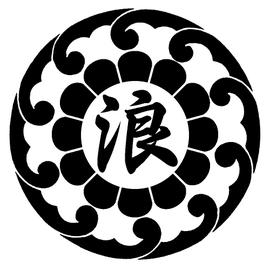 The emblem of the Namikawa Sogyo