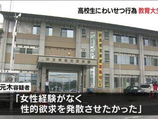 Kashiba Police Station
