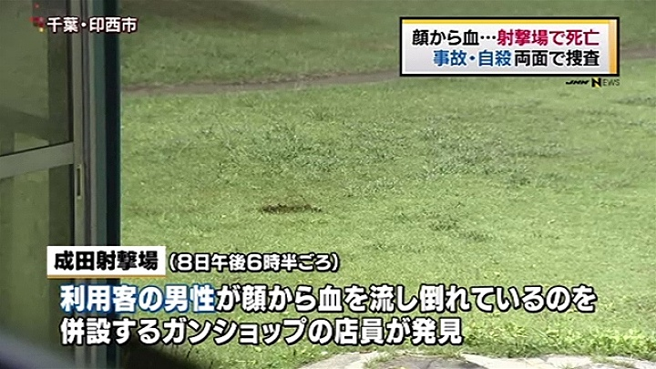 A man found shot at the Narita Shooting Range on Tuesday later died