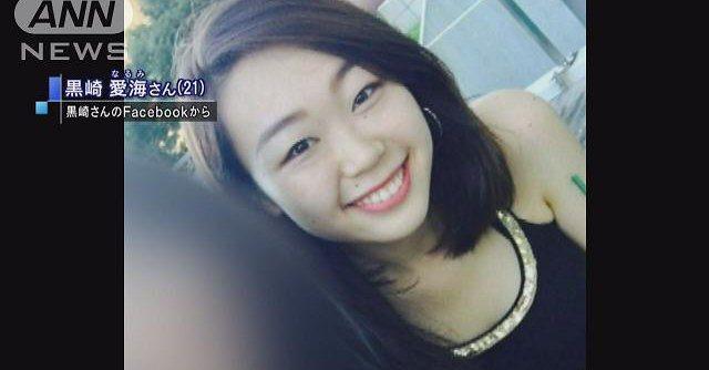 Narumi Kurosaki has been missing since December 4