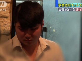 Naoki Nemoto