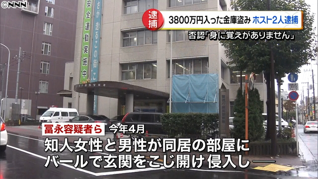 Officers from the Nerima Police Station arrested two bar host i the theft of a safe containing 38 million yen in cash from a female acquaintance