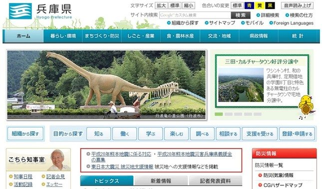 A screenshot shows the official website of Hyogo Prefecture, which outlines a prefectural law forbidding purchases of saliva from juveniles