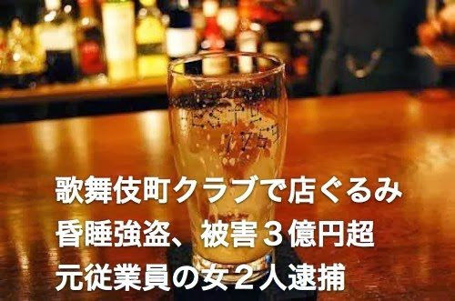 Employees at a club in Kabukicho allegedly spiked a customer's drink before robbing him