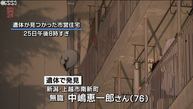 Niigata police have launched a murder case after the discovery of a man's corpse inside his residence in Joetsu City