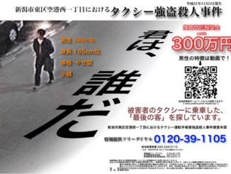 Niigata police are offering a reward of 3 million yen
