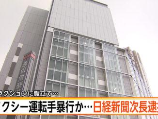 Nikkei Shimbun