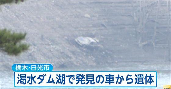 A car containing a corse had recently become visible at Kawamata Dam due to drought conditions