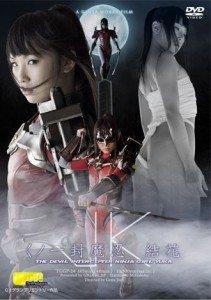 'The Devil Intercepted Ninja Girl Yuka'
