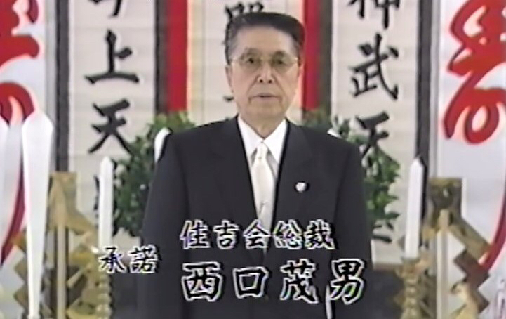 Shigeo Nishiguchi, the chairman of the Sumiyoshi-kai, died on Tuesday in Tokyo at the age of 88