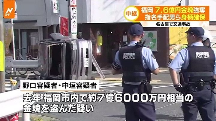 Aichi police apprehended two men wanted over a gold heist after a car chase ended in an accident in Nagoya on Monday