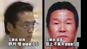 Since September of last year, Satoru Nomura (left) has been arrested five times