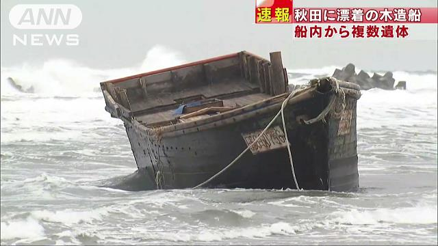 Wooden boat carrying 8 corpses washes ashore in Japan