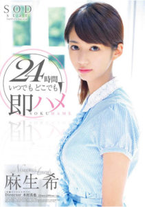 "Nozomi Aso starred in ""24 Hours"" for label SOD Create in 2013"