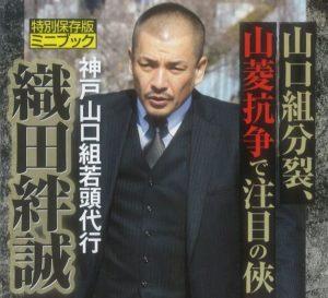 Yoshinori Oda