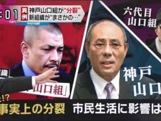 Yoshinori Oda (left) of the Ninkyo Dantai Yamaguchi-gumi and Kunio Inoue of the Kobe Yamaguchi-gumi