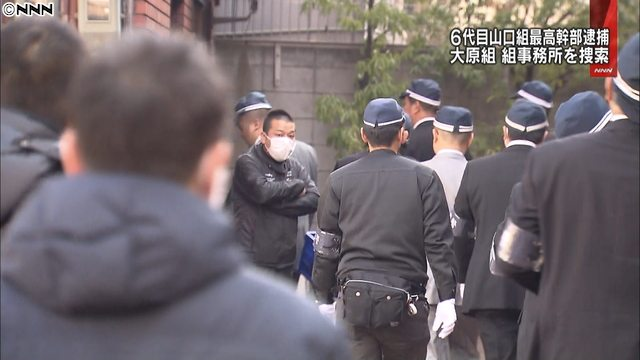 Police raided the headquartesr of the Ohara-gumi in Osaka